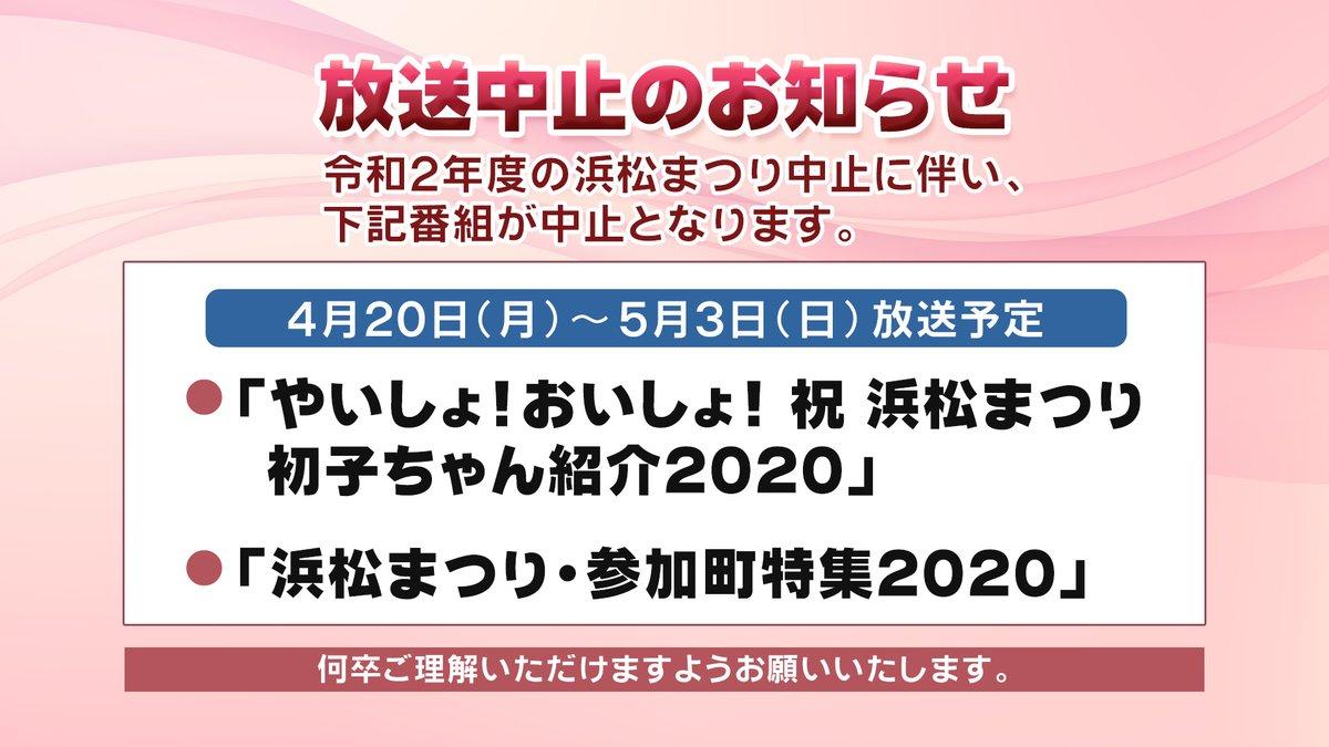 2020 中止 まつり 浜松