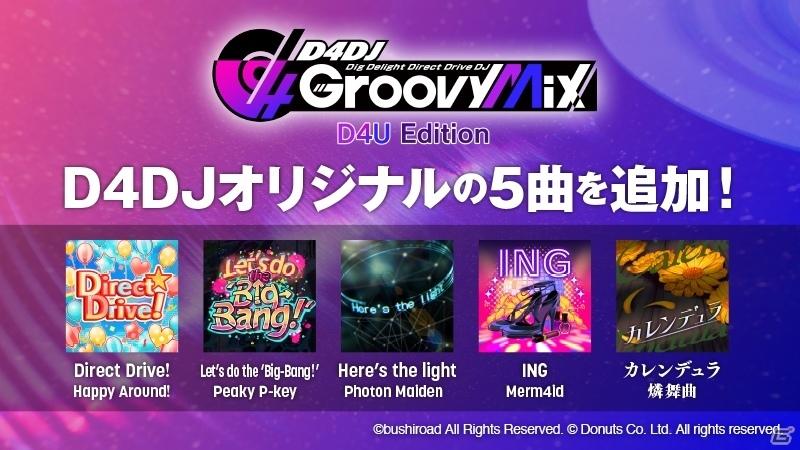 test ツイッターメディア - 「D4DJ Groovy Mix D4U Edition」D4DJオリジナルの5曲や忍者じゃじゃ丸くんメドレーが追加! ノーツの変更機能などゲームが遊びやすくなる改善も https://t.co/s8Vc7iZPnk  #D4DJ  #グルミク https://t.co/YFamtBovSg