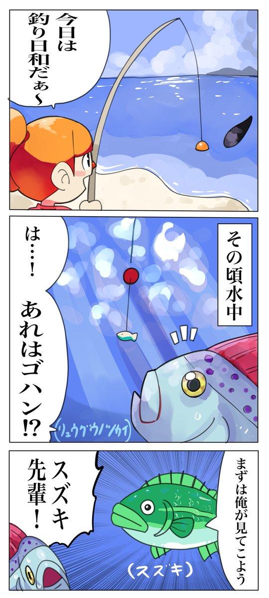 魚釣り あつ 森