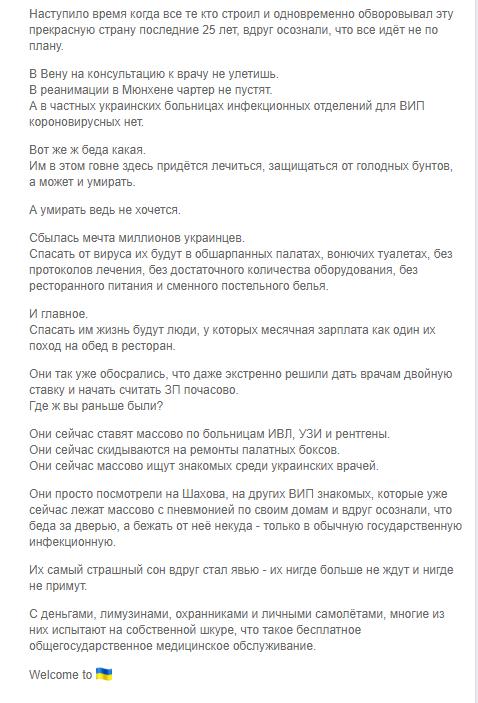 Коронавірус із Куршевеля: як олігархи заразили Україну - Цензор.НЕТ 5387