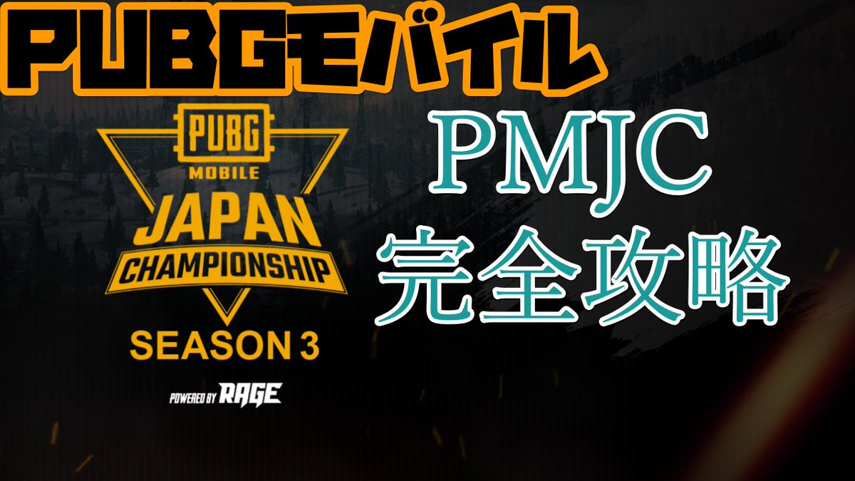 【PUBGモバイル】PMJC完全攻略ガイド(大会、リーグ戦) セミファイナル進出チームに届くようにリツイートお願いします!