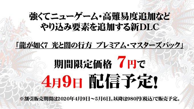 『龍が如く7 光と闇の行方』の新DLCが期間限定で「7円」!
