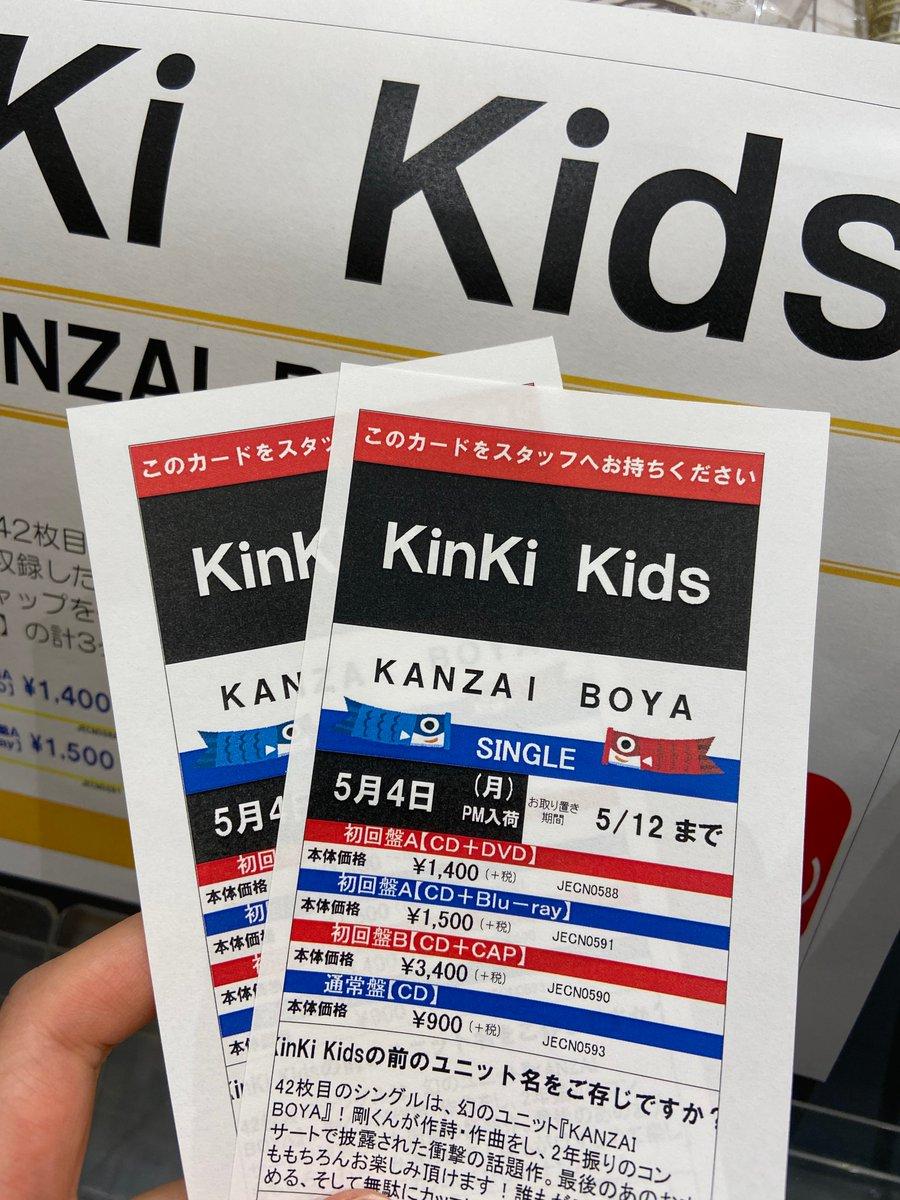 ツイッター kinki kids