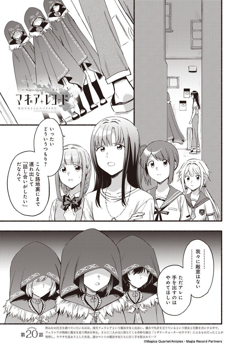 マギアレコード アニメ 最終回