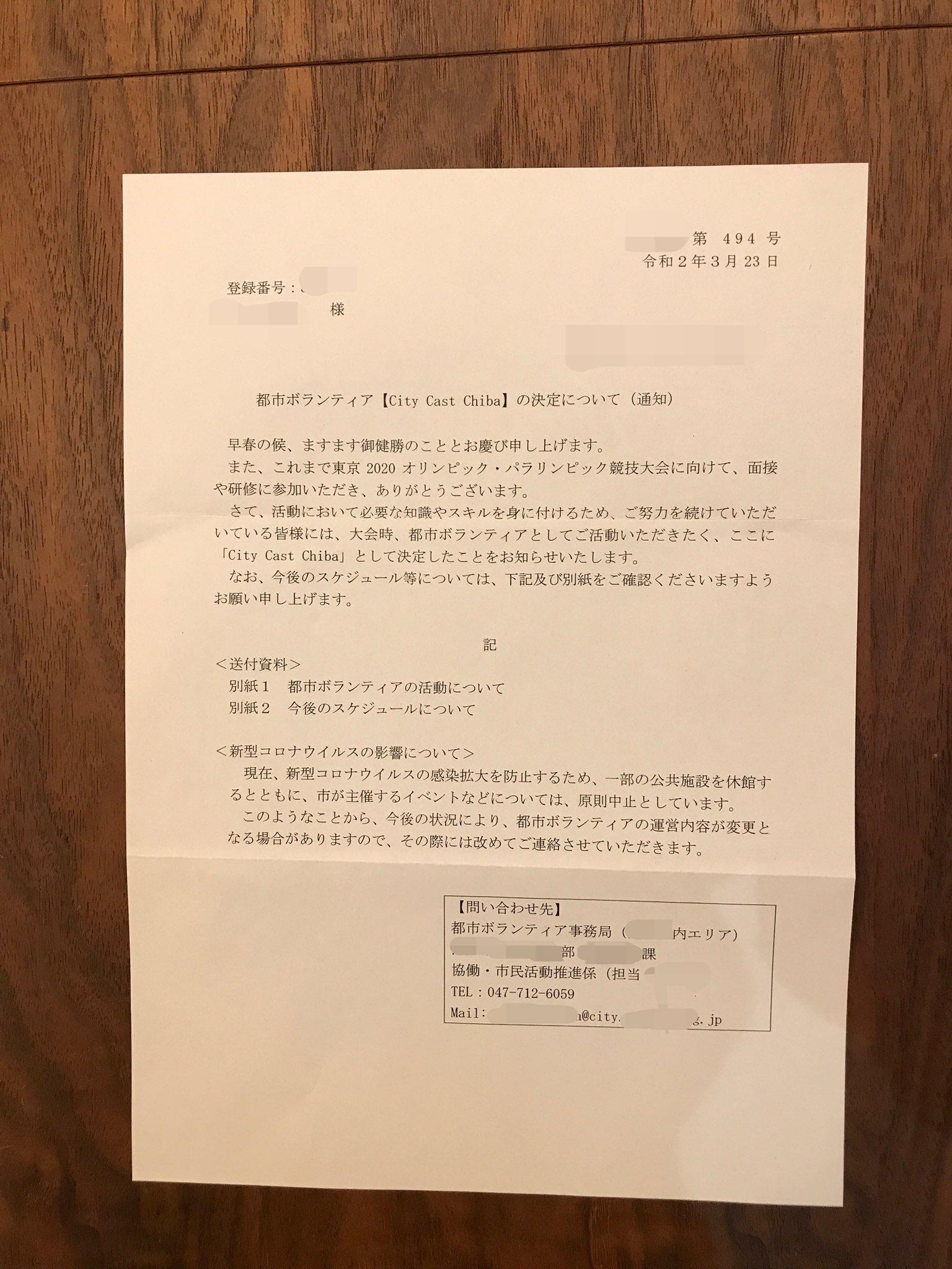 東京オリンピックの都市ボランティア(千葉)の決定通知書