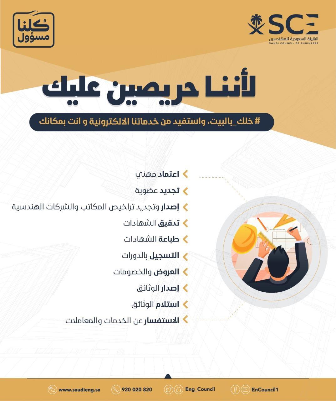 الهيئة السعودية للمهندسين En Twitter خدمات إلكترونية تقدمها لك هيئة المهندسين وأنت في بيتك كلنا مسؤول