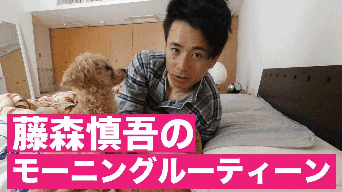 Youtube 藤森 慎吾