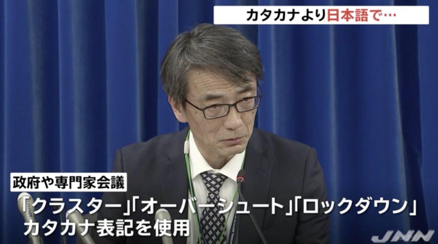「オーバーシュート」「クラスター」河野防衛相「日本語で言えばよい」 私もそう思う🤔