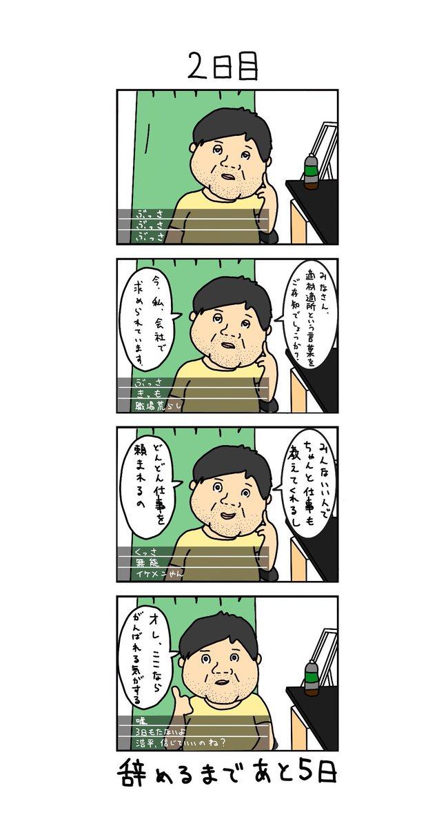 くん ツイッター 原 七