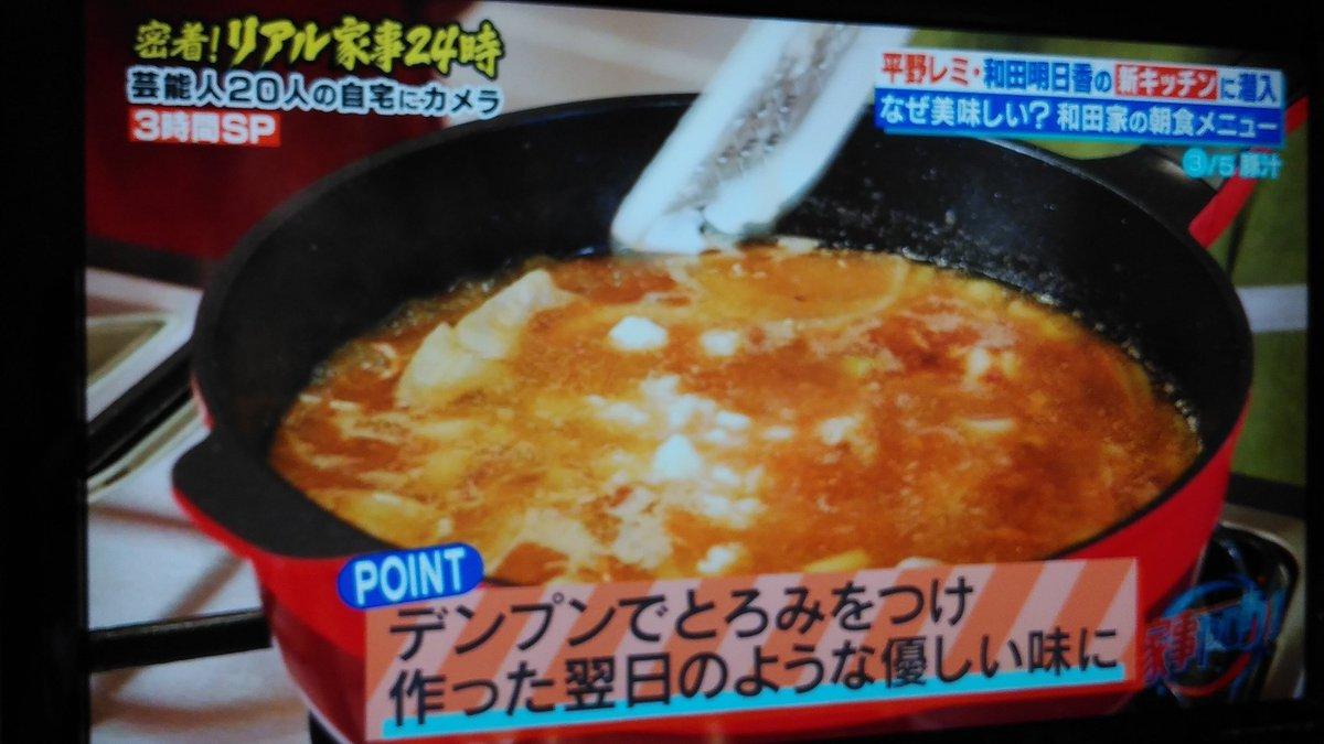 Risultato immagini per 和田明日香 豚汁