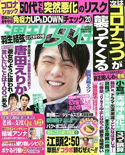 marzo/aprile 2020 magazine