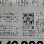 Image for the Tweet beginning: 今日の読売新聞に 「マンガでわかる世界の名著」 紹介されてました!! お母ちゃん、俺いい意味で新聞載ったよ!  #マンガでわかる世界の名著