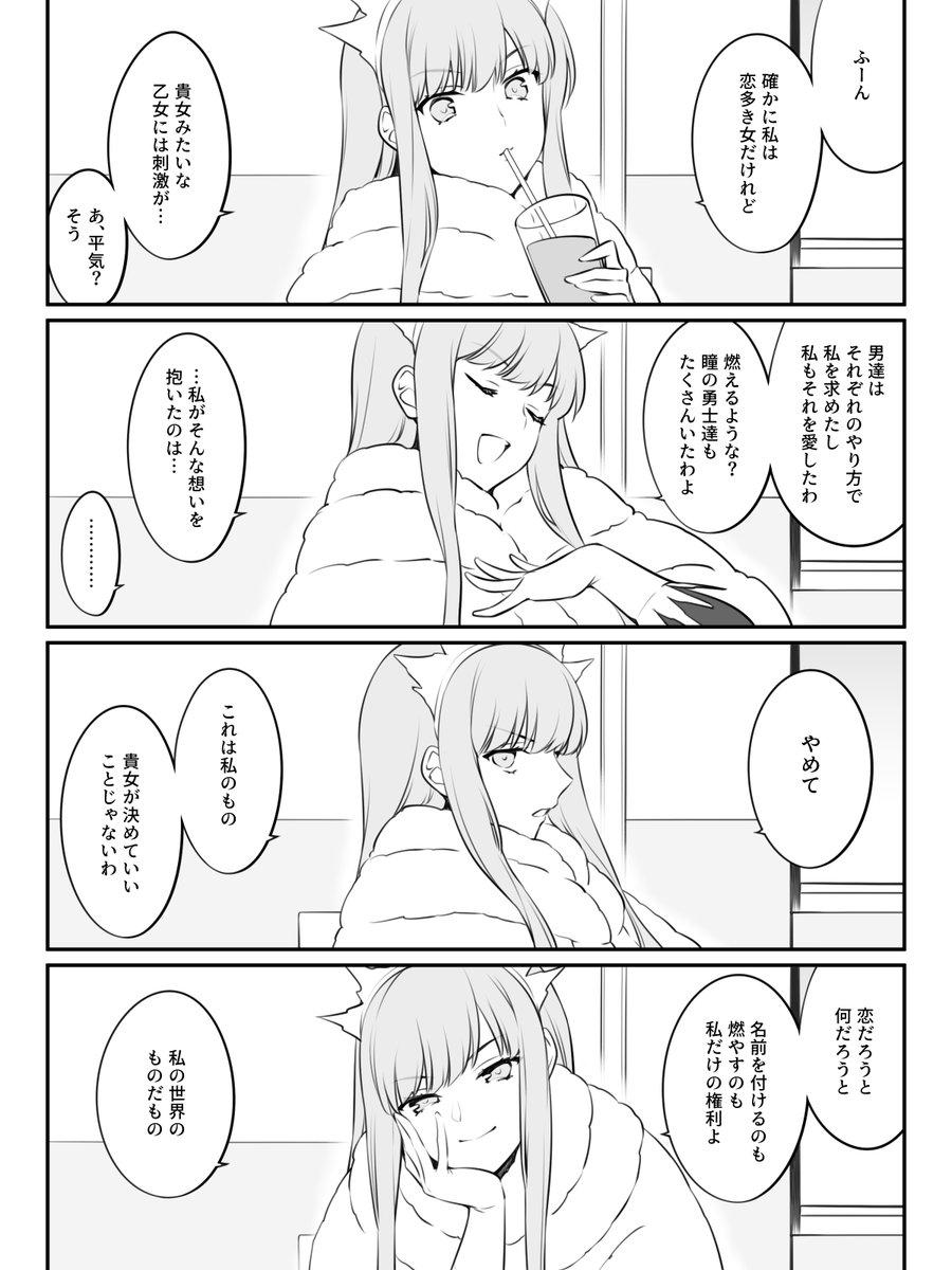 ネタ 恋 バナ