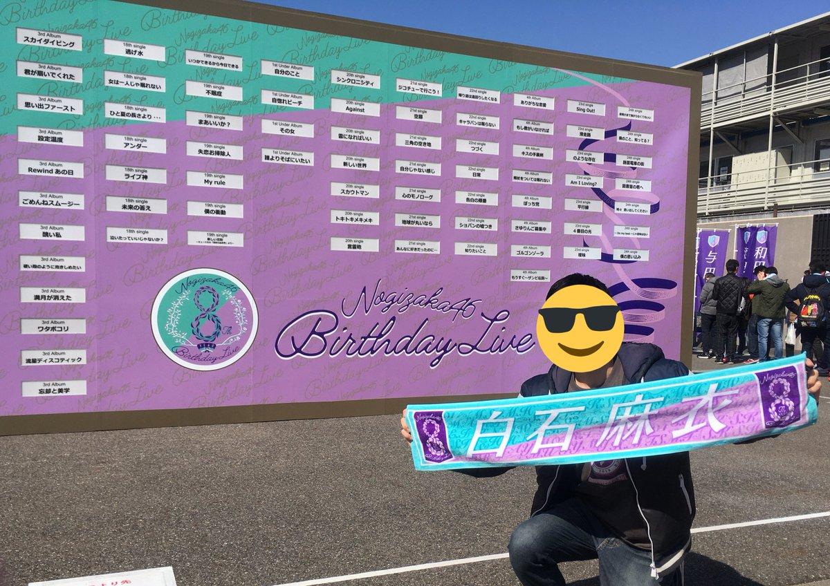 8th バスラ 乃木坂 乃木坂46バスラ2020当落結果!倍率や落選後のチャンスや一般いつ?