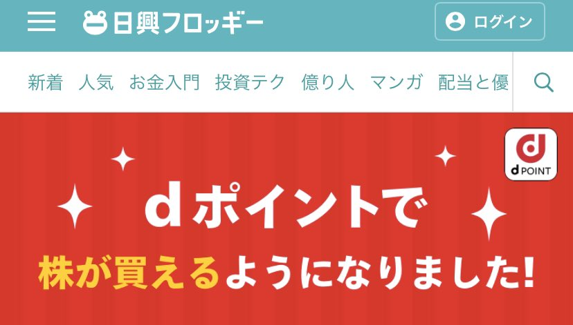 株 ポイ テンポイノベーション (3484)