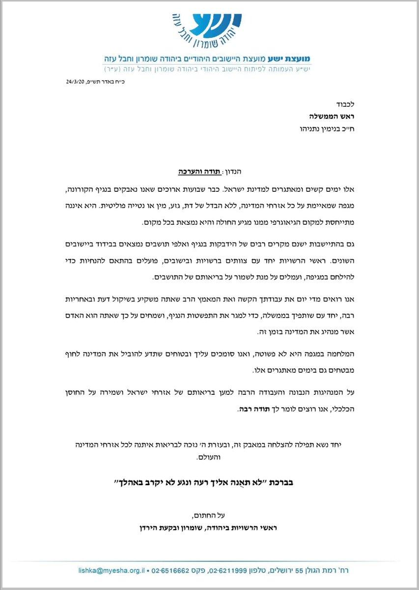תודה והערכה לראש הממשלה @netanyahu על המנהיגות הנבונה והעבודה הרבה לשמירה על אזרחי מדינת ישראל.