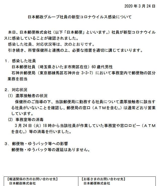 日本 郵便 コロナ