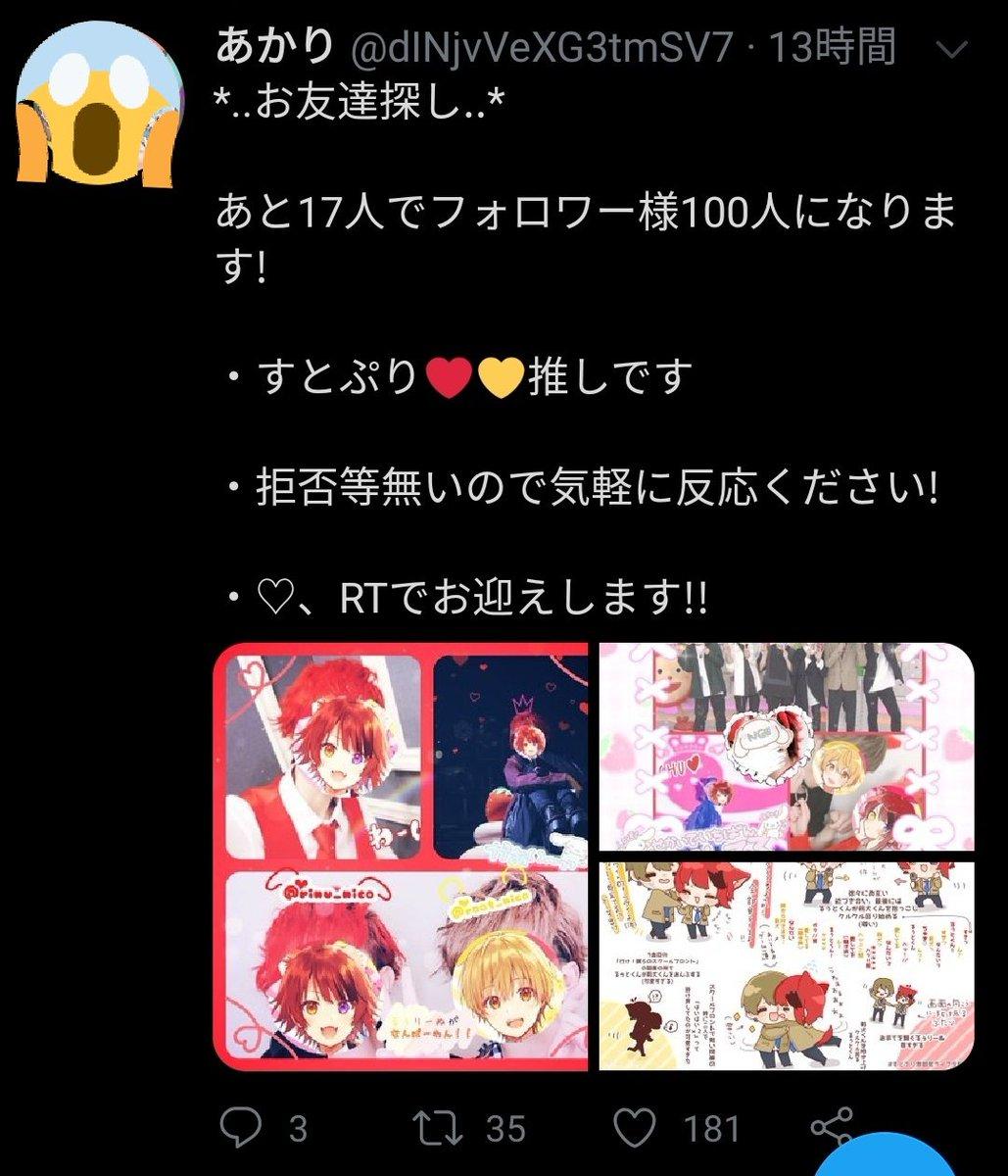 ツイッターリアルタイム動画100