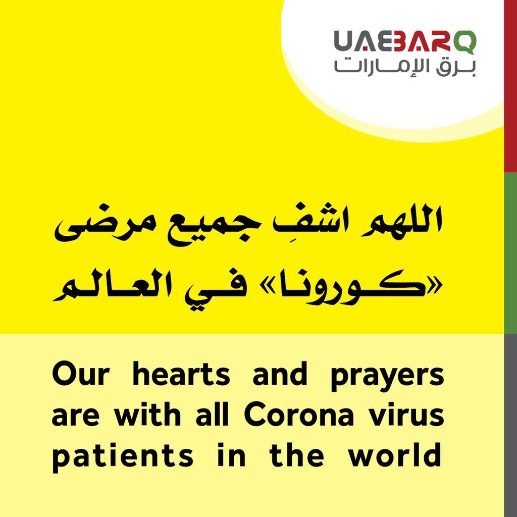 برق الإمارات على تويتر اللهم اشف جميع مرضى كورونا في العالم برق الإمارات خلك في البيت