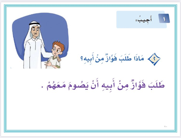 منى القحطاني On Twitter فواز وشهر رمضان 1441هـ Https T Co Jixgbkfzp4