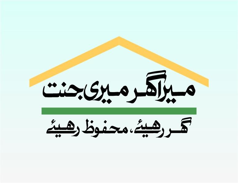 پی ٹی وی کی جانب سے تمام اہلِ وطن کو پیغام: میرا گھر میری جنت  گھر رہیے، محفوظ رہیے   #COVID19Pakistan  #CoronaFreePakistan  #CoronaVirusPakistan https://t.co/WrN7tMIFxe
