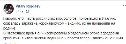 Росія маніпулює пандемією коронавірусу заради зняття санкцій, - Кулеба - Цензор.НЕТ 9763