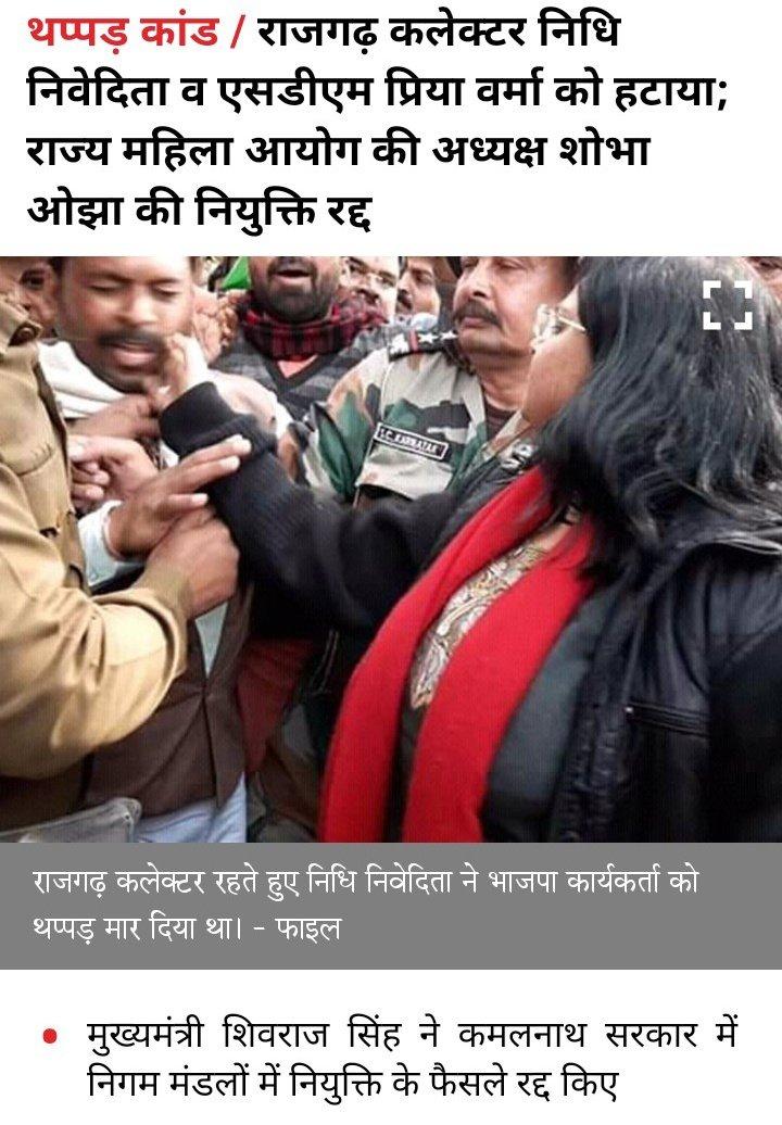 शिवराज मामा का बदले की भावना से कार्य करना यह दिखाता है कि भाजपा सरकार महिलाओं का सम्मान नहीं करती है, #officeofkamalnath #jitupatvari #INCMP #Arunyadavpic.twitter.com/bSzBGGkaPG