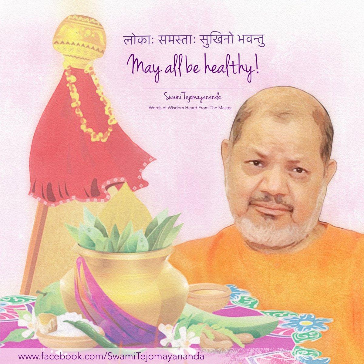 #WordsOfWisdomHeardFromTheMaster #SwamiTejomayananda लोकाः समस्ताः सुखिनो भवन्तु May All Be #Healthy! #HappyUgadi #HappyGudiPadwa #StayHomeStaySafe