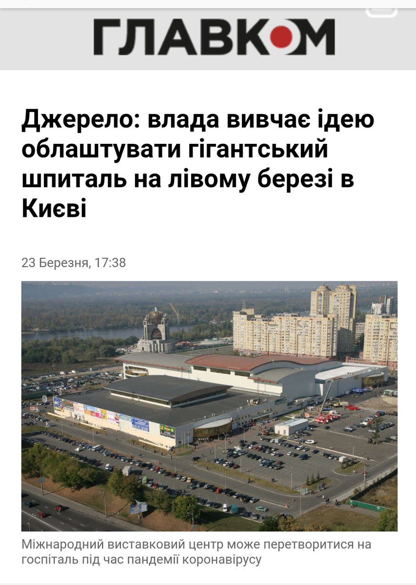 Три нові випадки коронавірусу підтвердили в Києві, - Кличко - Цензор.НЕТ 2735