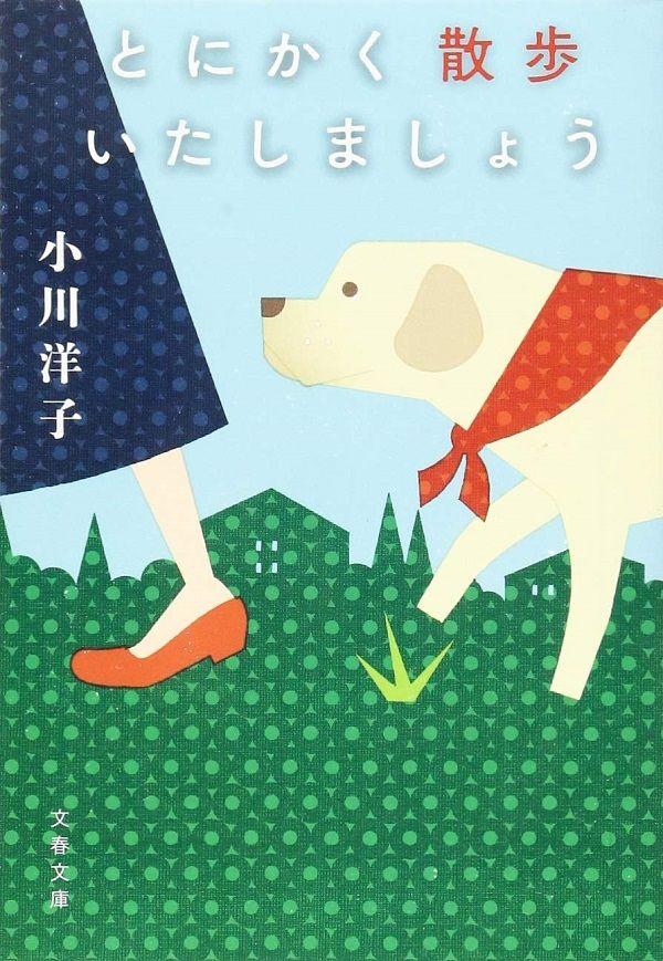 3月25日は、「散歩にゴーの日」ハダカデバネズミとの心躍る対面、同郷のスケーターの演技を見る感動、今は亡き愛犬と暮らした日々。「ひとまず心配事は脇に置いて、とにかく散歩いたしましょう」―愛犬に誘われて散歩へ。小川洋子さん『とにかく散歩いたしましょう』。▼