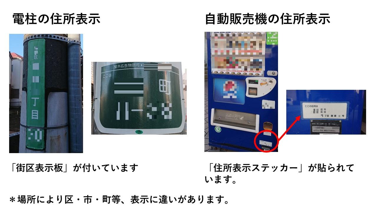 外出先で災害や事件事故に遭って110番通報する際に、現在地を確認する方法をご紹介します。電柱や自動販売機などに住所が表示されていることがありますが、都内では道路標識や信号機に管理番号が書かれているものがあります。その番号を通報していただければ、警察は場所を特定することができます。