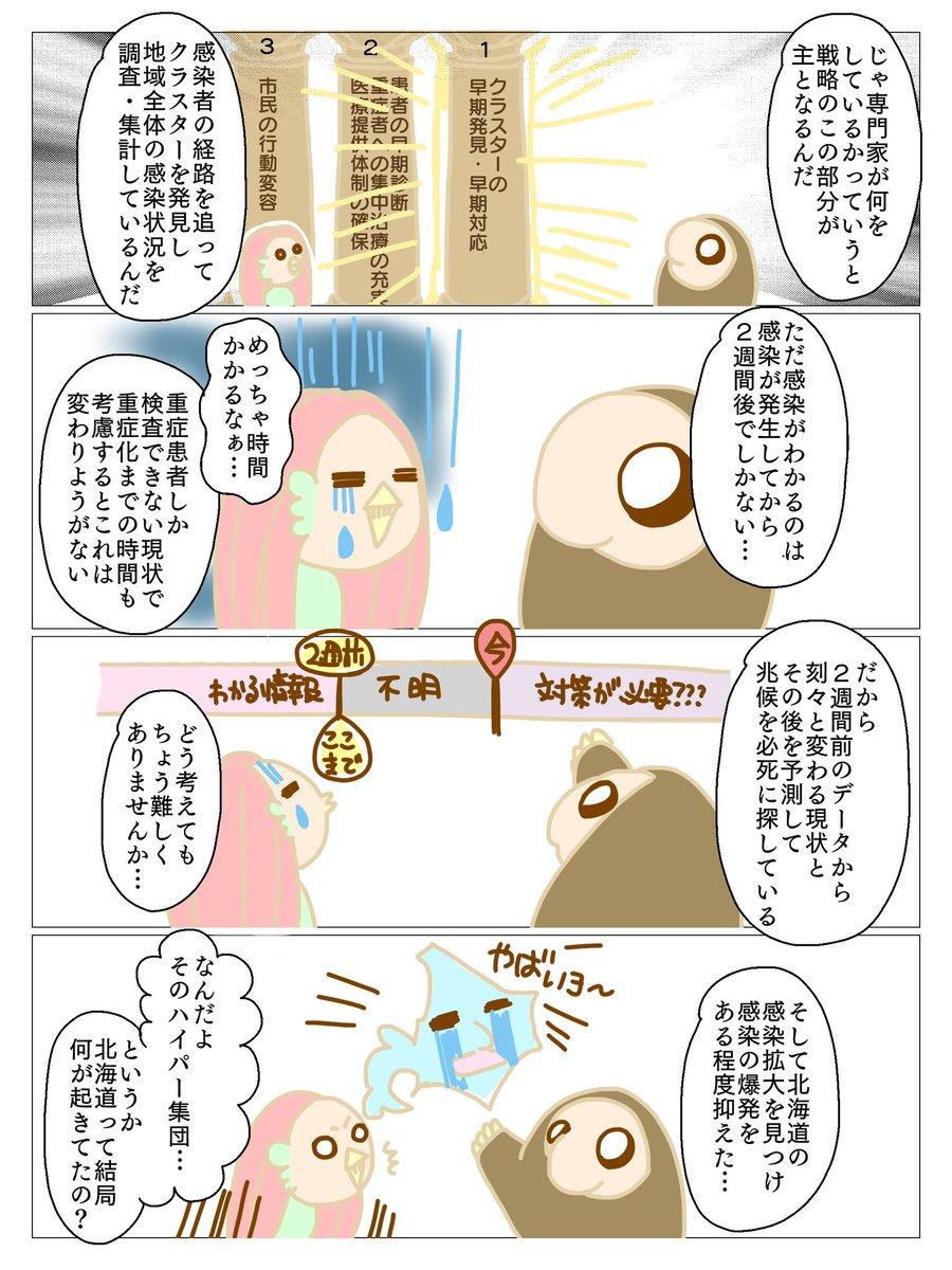 日本 やばい コロナ