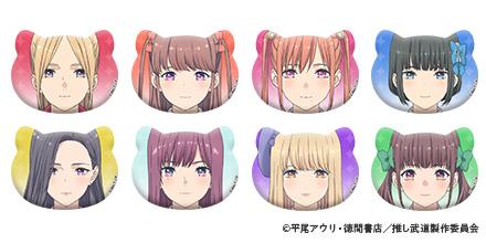 test ツイッターメディア - 【AnimeJapan 2020通販情報】「推しが武道館いってくれたら死ぬ」先行販売中!「フォトフレーム風アクリルキーチェーン」「アクリルイニシャルキーチェーン」「ケモミミ缶バッジ」「キラ缶バッジコレクション」#推し武道#AnimeJapan#123ストアhttps://t.co/p07di5poT8 https://t.co/4ndEZgVWIj