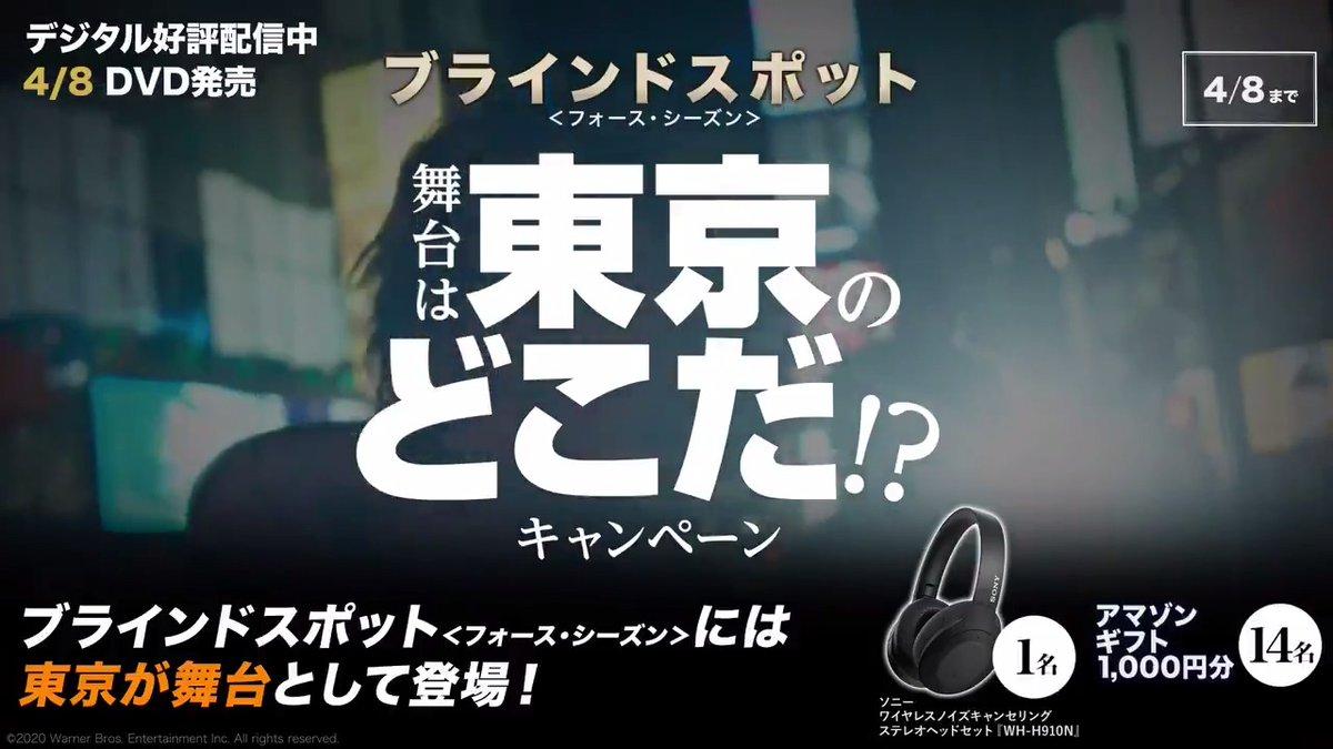 選んだのは【#東京タワー】#ブラインドスポット<フォース・シーズン>4/8リリースデジタル配信中詳しくはこちらhttps://warnerbros.co.jp/tv/blindspot/