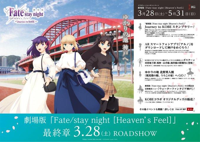 test ツイッターメディア - 【神戸コラボ情報】いよいよ今週3/28(土)より神戸コラボがスタート!描き下ろしイラストを使用したオリジナルグッズなど多数展開をご用意しております!お楽しみに!https://t.co/hWyrFkP9NG#fate_sn_anime#fate_HF_kobe https://t.co/w57a4L8xS5
