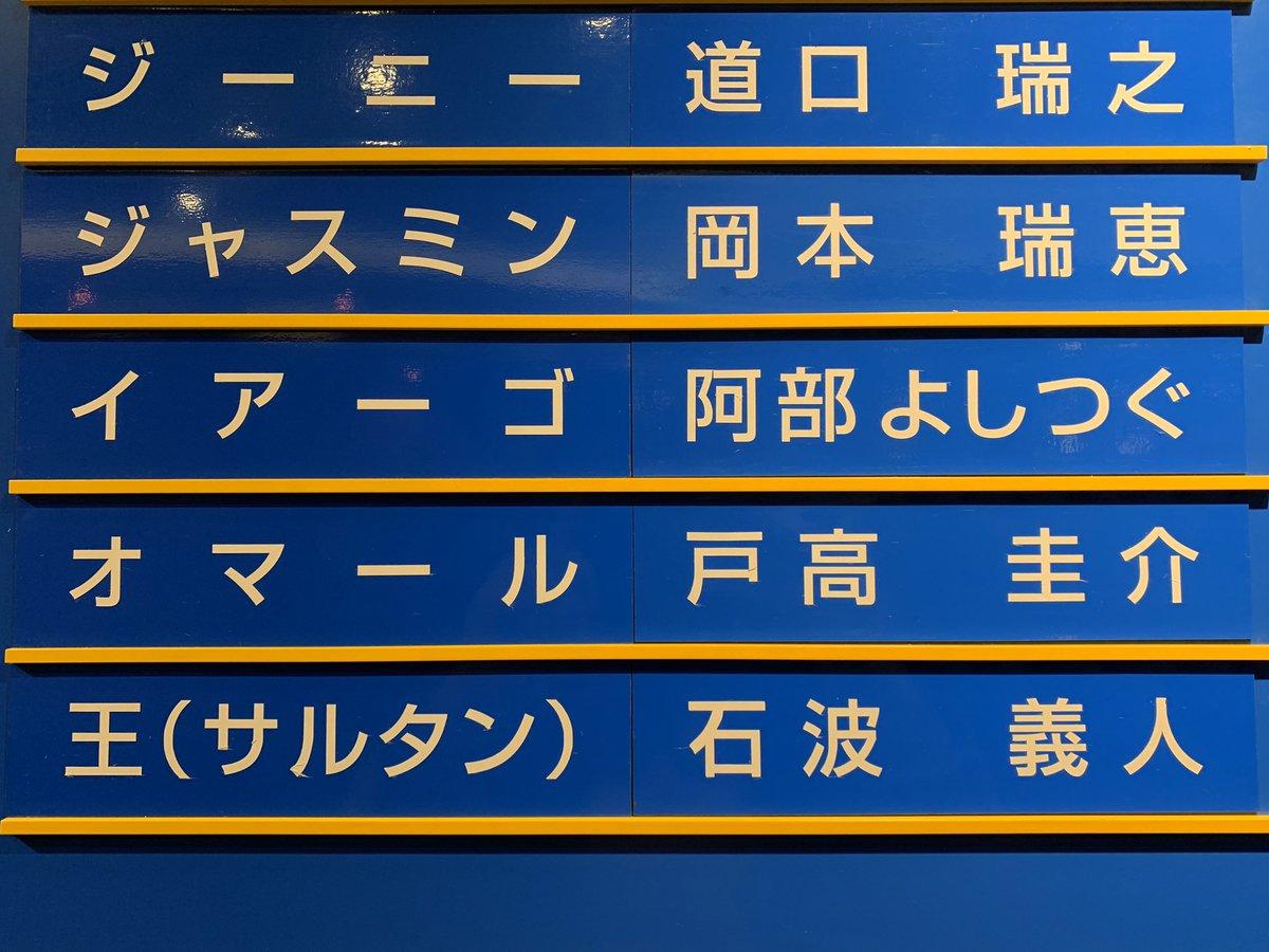 test ツイッターメディア - 2020.3.25 アラジン マチネよしつぐさん㊗️デビュー✨初めましての笠松さん,大森隊長!!渡辺さんも人間の姿初めて~♪←パンフも購入👍🏻 https://t.co/lPzubQ0dCf