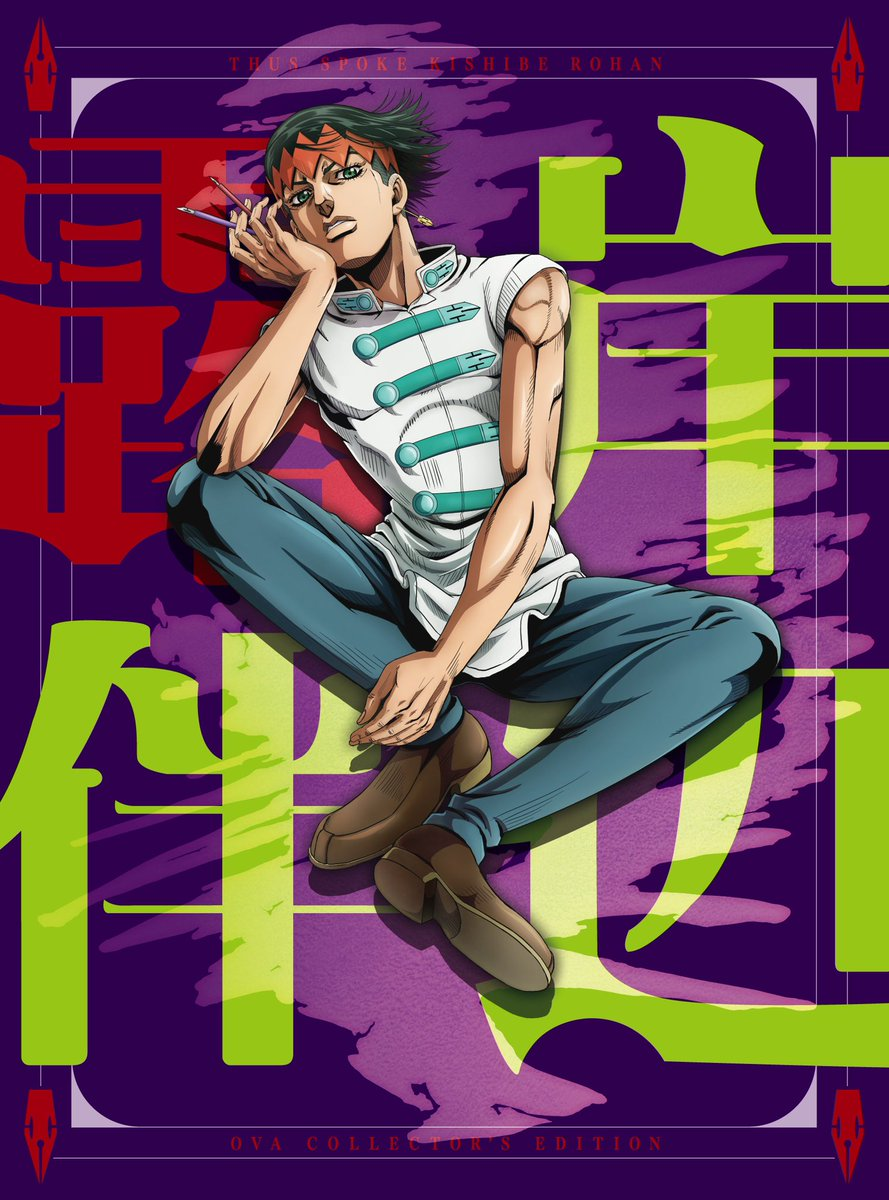test ツイッターメディア - 本日「岸辺露伴は動かない」OVA「ザ・ラン/懺悔室」Blu-ray&DVD、また「富豪村」「六壁坂」含む全4話収録の<コレクターズエディション>Blu-rayが発売!!ジョジョアニメシリーズ歴代スタッフが全力で制作したファン必見の作品達。是非ご覧ください!!#jojo_anime https://t.co/u3mvzydOtY