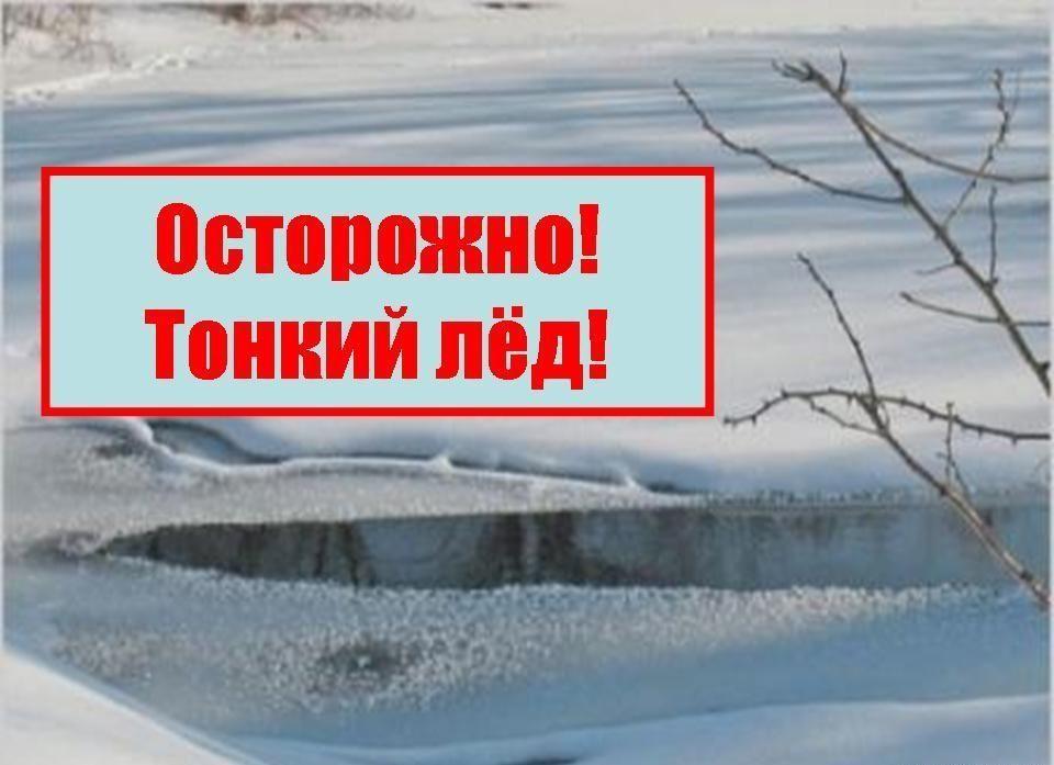 Соблюдайте Правила безопасности на льду!