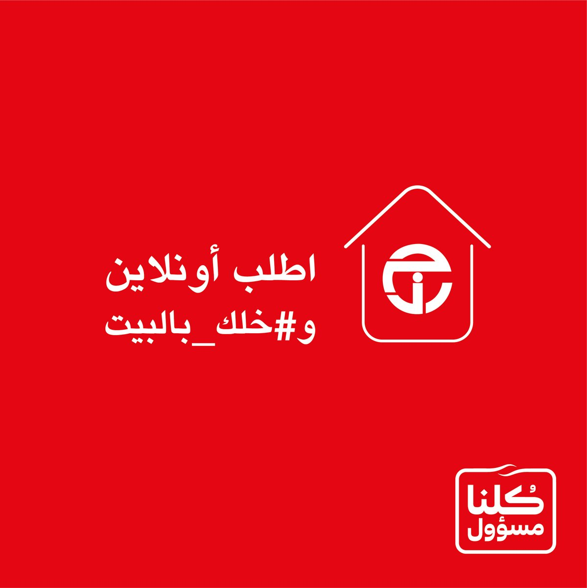مكتبة جرير Sur Twitter اطلب اونلاين من Https T Co Tnpvi5ehkr مع خدمة التوصيل المجانية خلك فالبيت