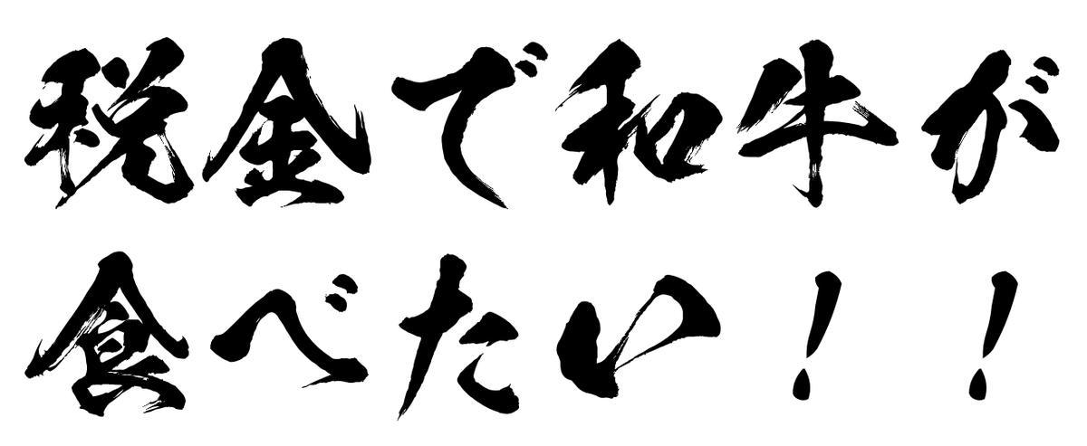 闘龍 書体