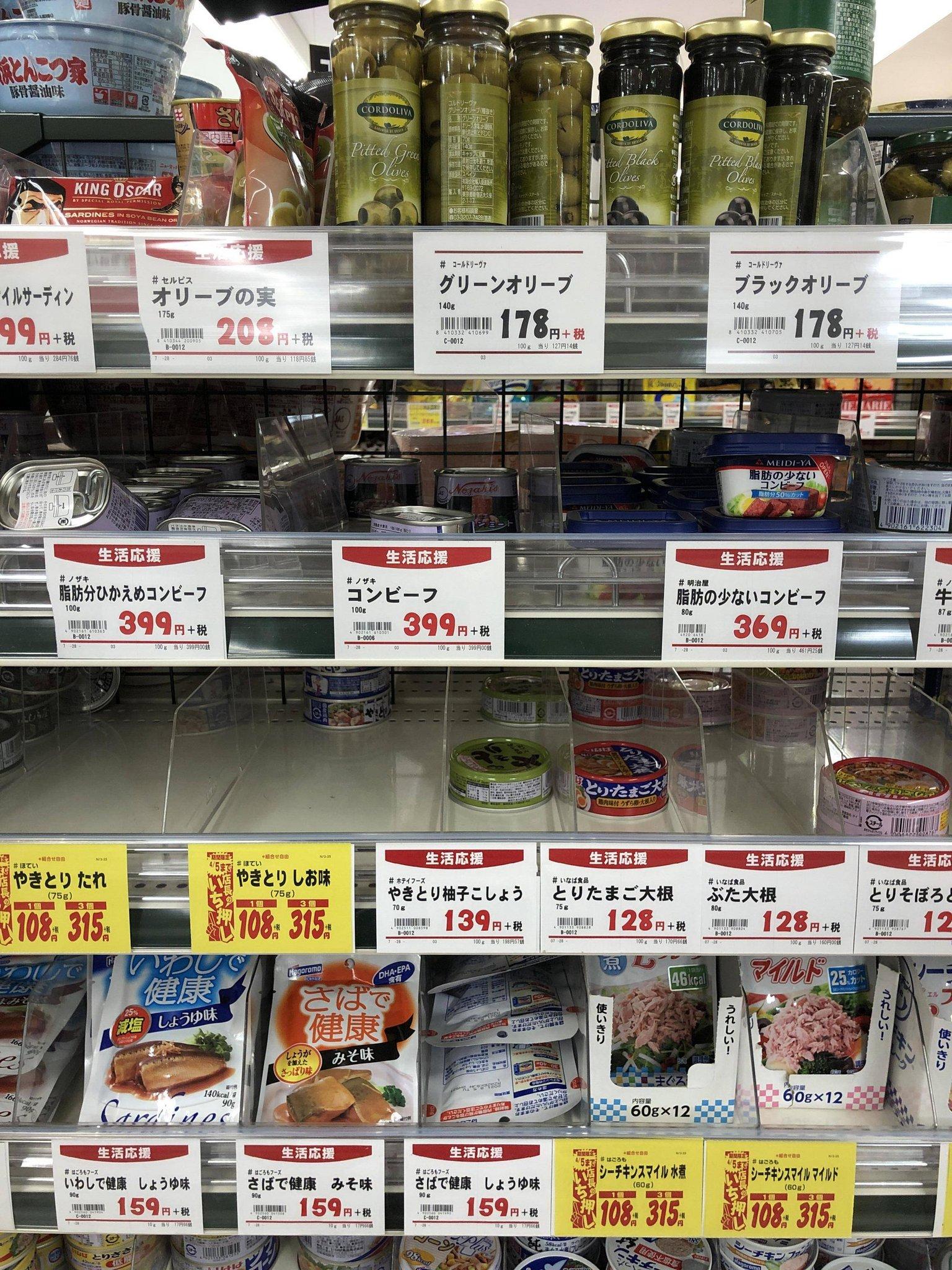 画像,首都封鎖されるという危機感からか、都内のスーパーで買い占めが始まった。 https://t.co/4w5asKXHOH。