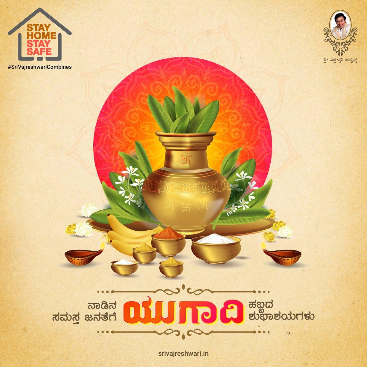 ನಾಡಿನ ಸಮಸ್ತ ಜನತೆಗೆ ಯುಗಾದಿ ಹಬ್ಬದ ಶುಭಾಶಯಗಳು... ಎಲ್ಲಾ ಕಷ್ಟಗಳು ದೂರವಾಗಿ ಖುಷಿಯೊಂದೇ ನಿಮ್ಮ ಬದುಕಿನಲ್ಲಿ ನೆಲೆಯಾಗಲಿ. . Wishing everyone a happy Ugadi festival... Stay Home and Stay Safe. . . #HappyUgadi #UgadiFestival #SriVajreshwariCombines