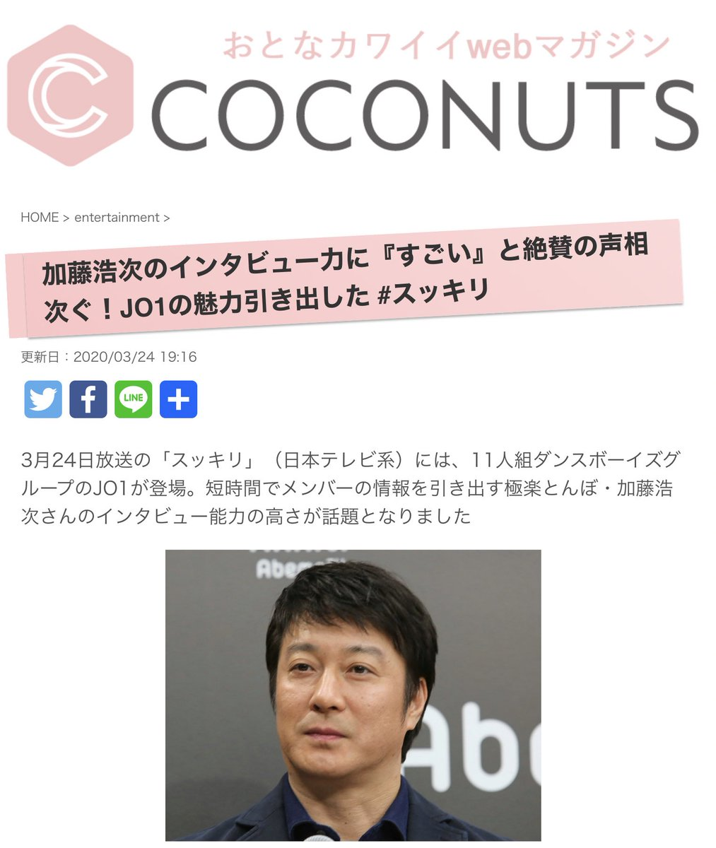 <COCONuts Online Magazine Translation> 3/24  ■  #スッキリ MC Kouji Kato's interview ability, which draws out the appeal of #JO1  #川西拓実 #金城碧海 #佐藤景瑚 #豆原一成 #與那城奨  https://coconutsjapan.com/entertainment/jo1-katoukoji-sukkiri/29348/ … *Article praises MC Kato but also covers information about JO1 at Sukkiri.pic.twitter.com/mZCJjQHoSh