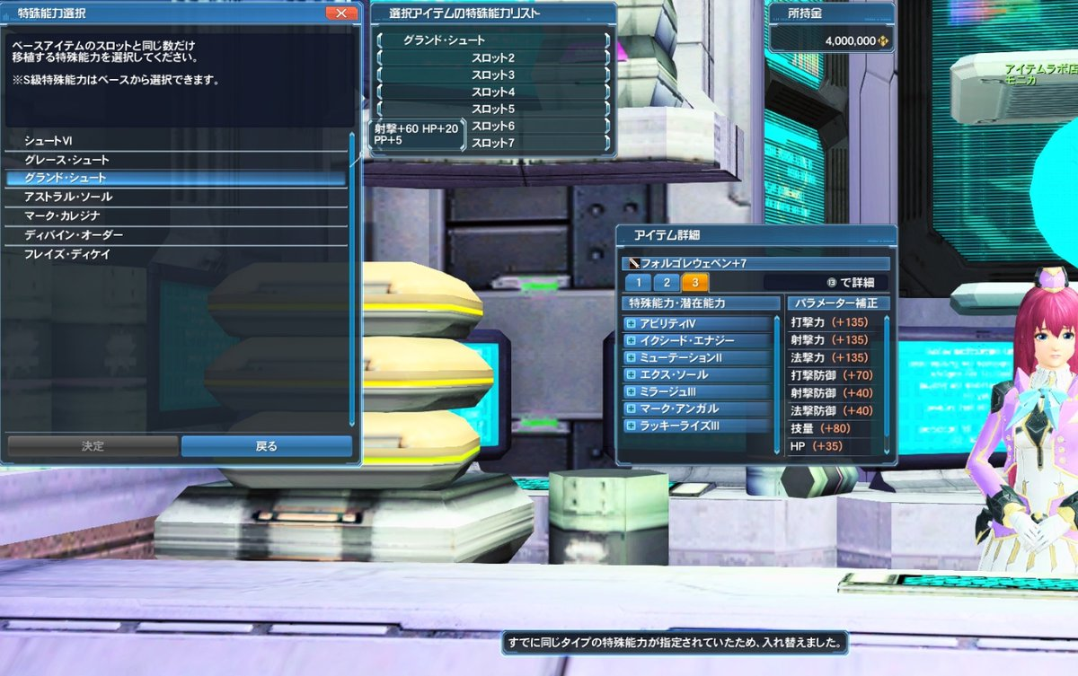 pso2 イクシード エナジー