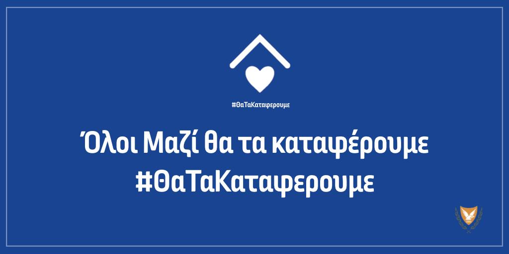 "Nicos Anastasiades على تويتر: ""H σημερινή επέτειος της 25ης ..."