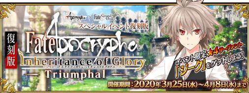 test ツイッターメディア - 【カルデア広報局より】2020年3月25日(水)18:00より期間限定Fate/Apocrypha×FGOスペシャルイベント「復刻版:Apocrypha/Inheritance of Glory -Triumphal-」開催!イベント限定の「★4(SR)ジーク」をゲットしよう!詳しくは→https://t.co/cVABRNQGsX #FGO https://t.co/sMgsRoCVRS
