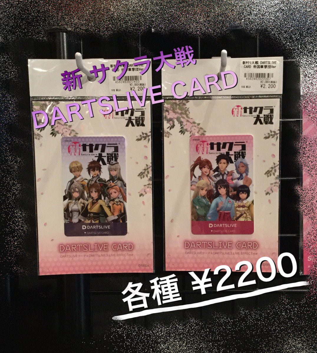 test ツイッターメディア - こんばんは!けー&たみぃです‼️🤓😬東京の桜は満開ですね🌸新 サクラ大戦 ダーツライブカード、当店に商品ありますよ🙌このカードでゲームでも一花咲かせませんか⁉️決算セールも開催中です✨本日もラストまでお待ちしています‼️ https://t.co/CQqbs2bTom