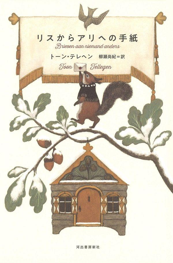 動物たちが自分の好きな食べ物や誕生日のことなどについてやりとりする。風に乗って運ばれる手紙が伝える物語。トーン・テレヘンさん著、柳瀬尚紀さん訳『リスからアリへの手紙』が本日発売です。▼