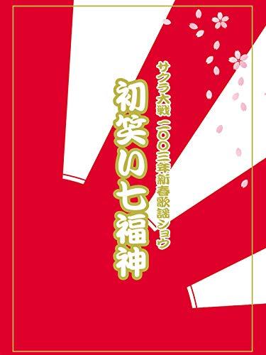 test ツイッターメディア - 【PR】サクラ大戦 帝国歌劇団・花組 2003年新春歌謡ショウ「初笑い七福神」https://t.co/YhI3AC7UKU https://t.co/Npl4zXA1uk