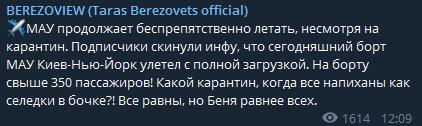 Самолет за новой партией тестов и средств индивидуальной защиты из Китая для Украины отправят 26 марта, - Офис президента - Цензор.НЕТ 1732